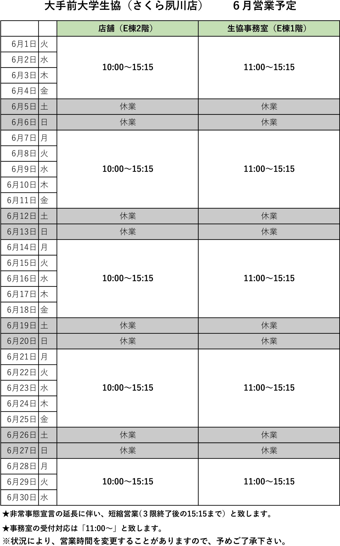 eigyo202106-01.png