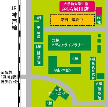 さくら夙川キャンパス